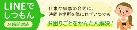 LINE(일본어만)에서 물어 보자