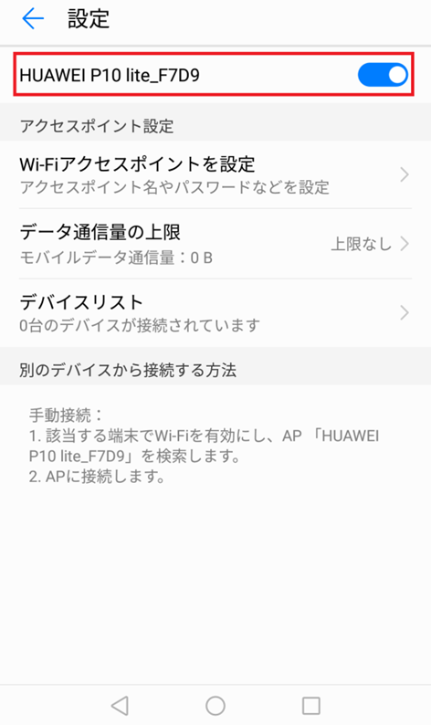 We want to use Wi-Fi tethering  <HUAWEI P10 lite> | JCOM support