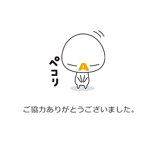 ご協力ありがとうございました。