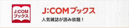 J:COM ブックス