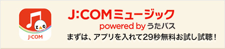 J:COM ミュージック