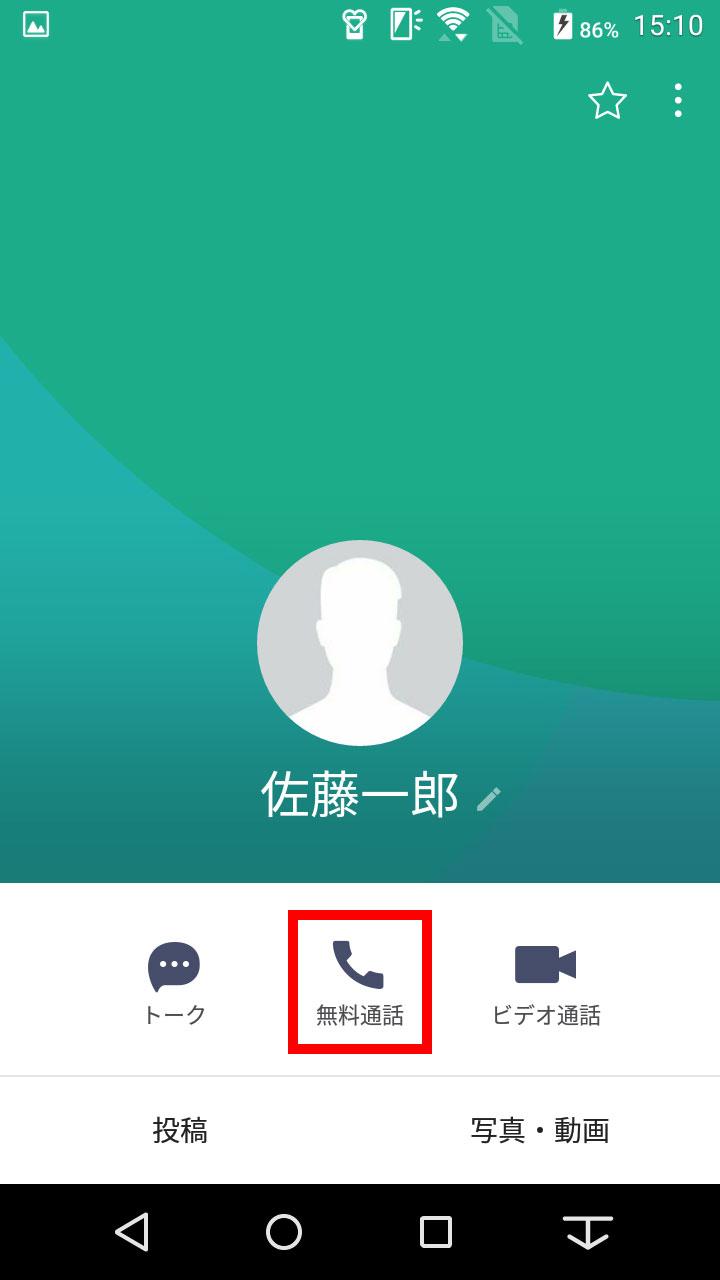 電話 かからない line