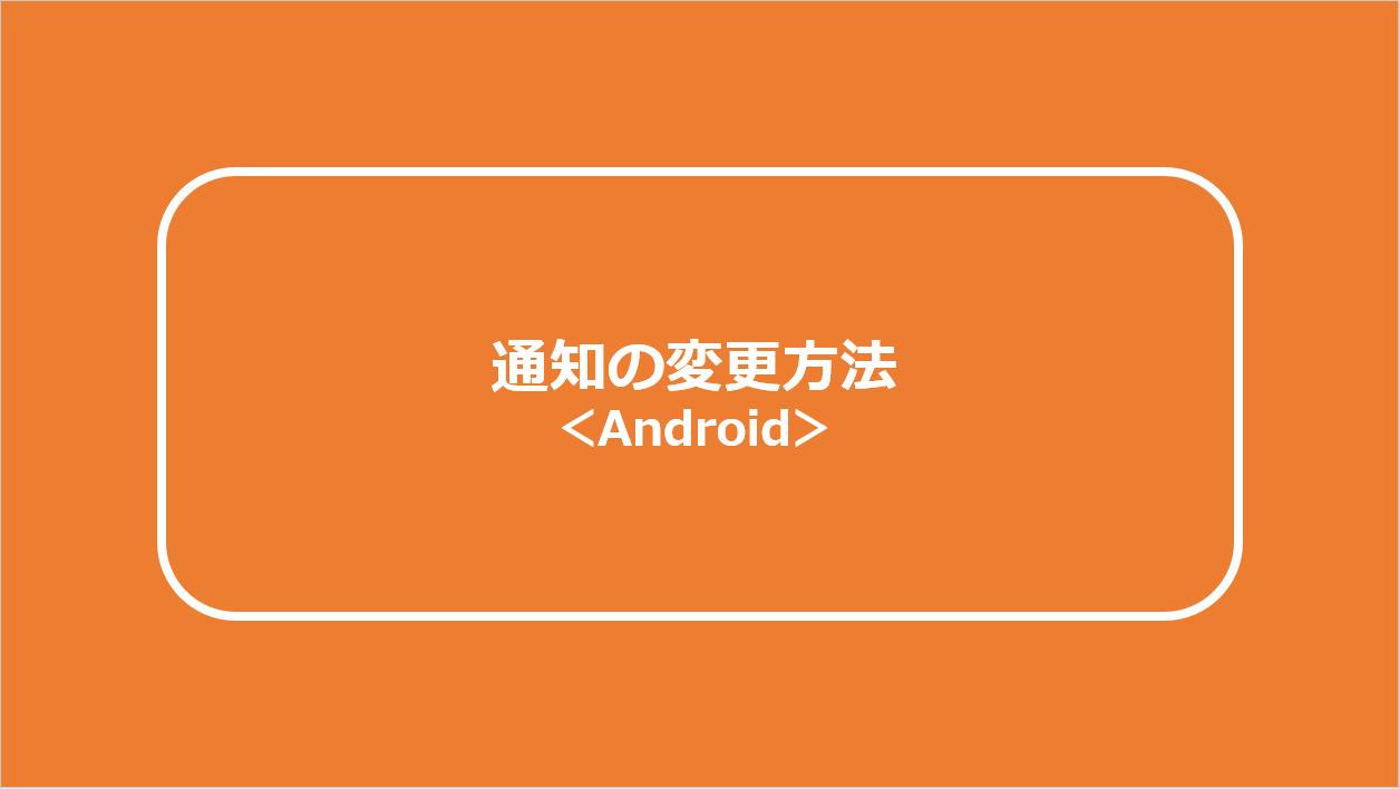 LINE(ライン)で通知の変更方法【動画】