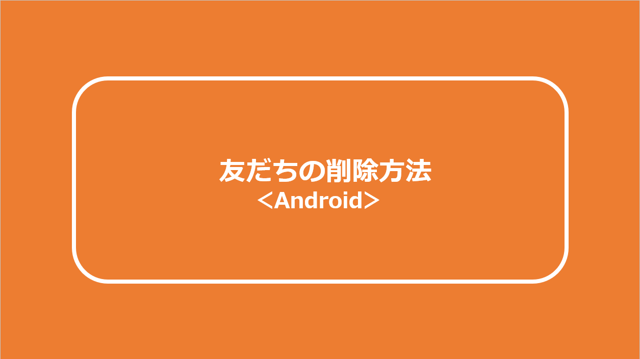 LINE(ライン)で友だちの削除方法【動画】