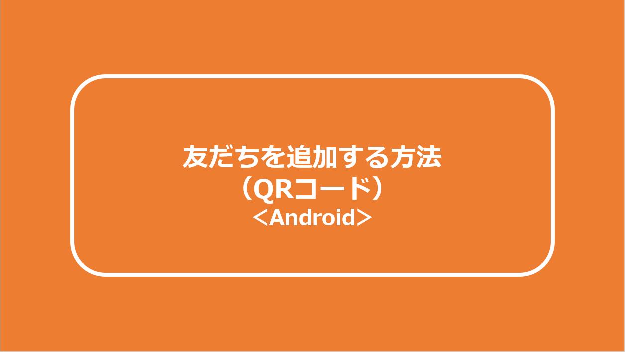 LINE(ライン)で友だちを追加する方法(QRコード)【動画】