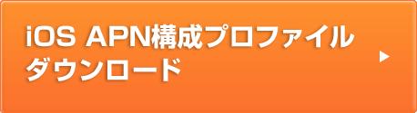 iOS APN構成プロファイルダウンロード