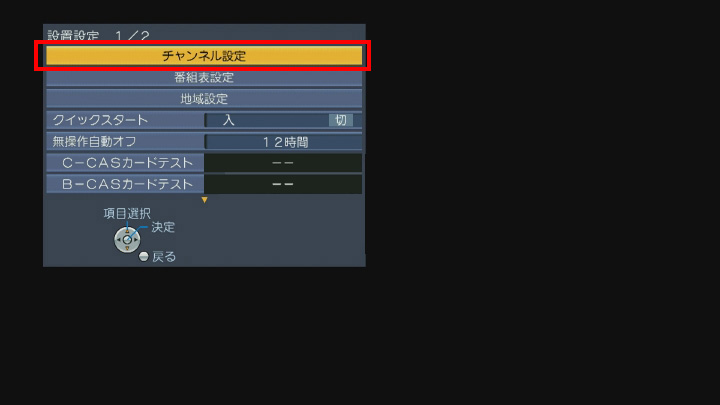 セットトップボックスを操作するリモコンのボタンがきかない Jcomサポート