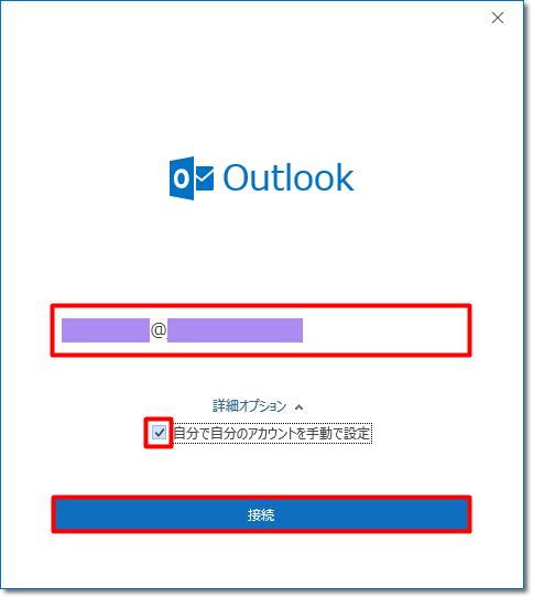 メール 設定 outlook