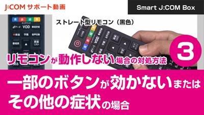 【Smart J:COM Box】リモコンが動作しない場合の対処方法③一部のボタンが効かないまたはその他の症状の場合 - ストレート型リモコン(黒色)
