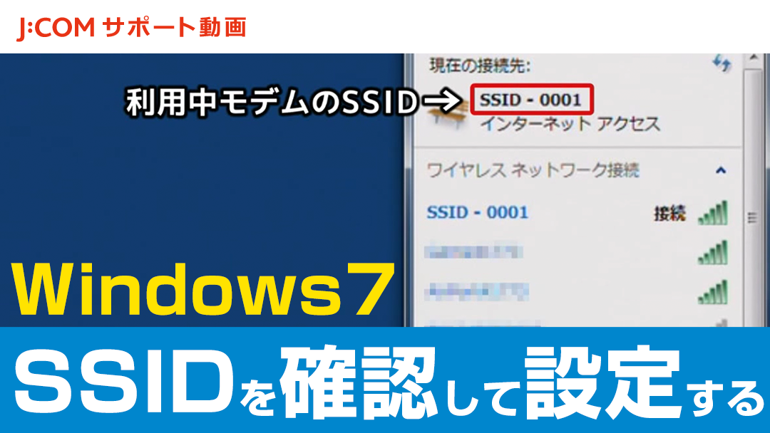 Windows7  SSIDを確認して設定する