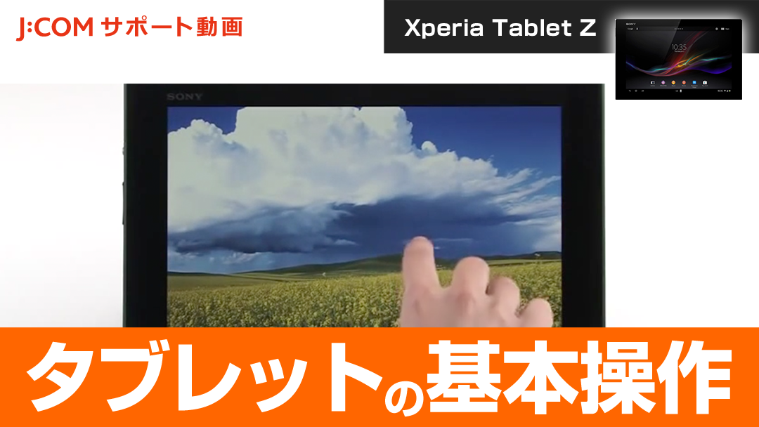 Xperia Tablet Z タブレットの基本操作
