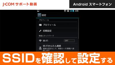 スマートフォン Android  SSIDを確認して設定する