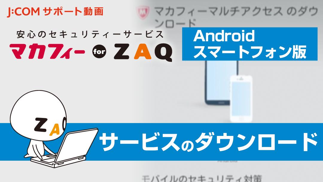 マカフィー for ZAQ (Android スマートフォン版) サービスのダウンロード