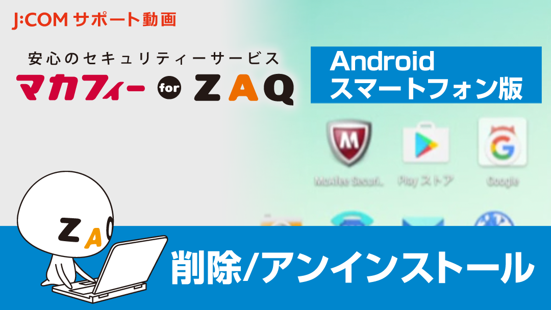 マカフィー for ZAQ (Android スマートフォン版) 削除/アンインストールするには