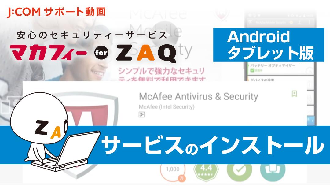 マカフィー for ZAQ (Android タブレット版) サービスのインストール