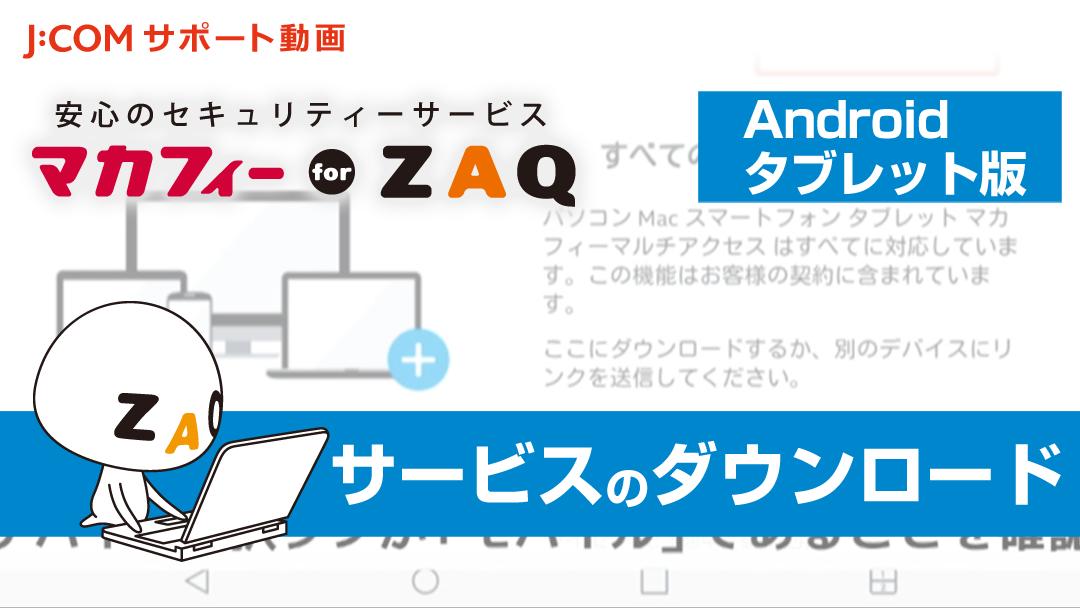 マカフィー for ZAQ (Android タブレット版) サービスのダウンロード