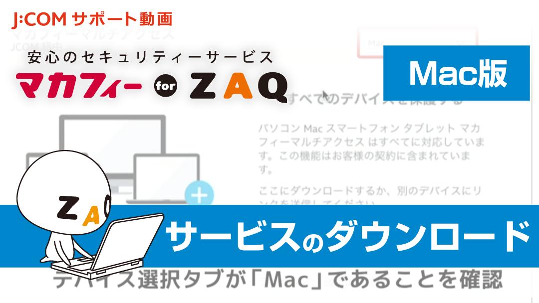マカフィー for ZAQ (Mac版) サービスのダウンロード