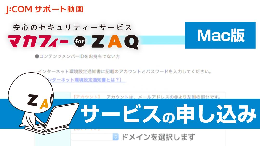 マカフィー for ZAQ (Mac版) サービスの申し込み