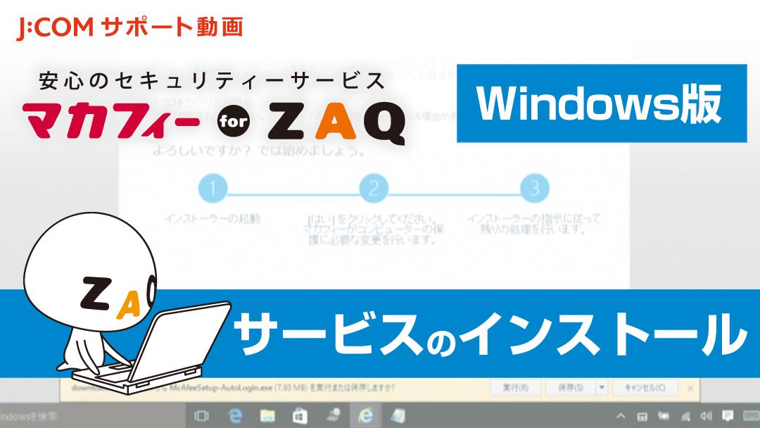 マカフィー for ZAQ (Windows版) サービスのインストール