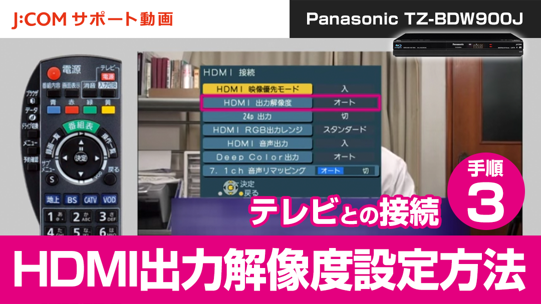 Panasonic TZ-BDW900J テレビとの接続