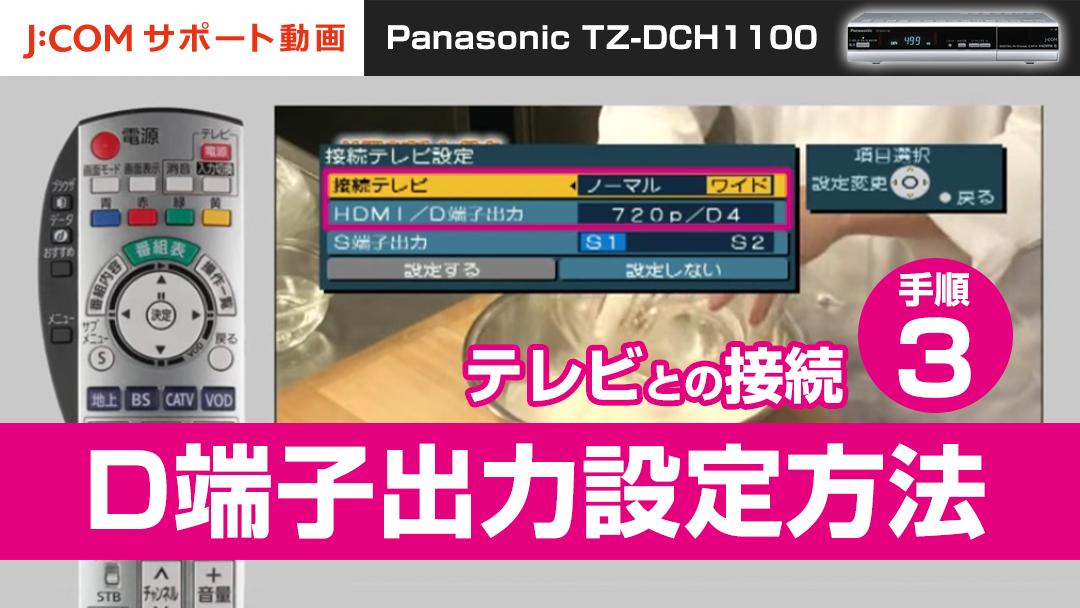 Panasonic TZ-DCH1100 テレビとの接続