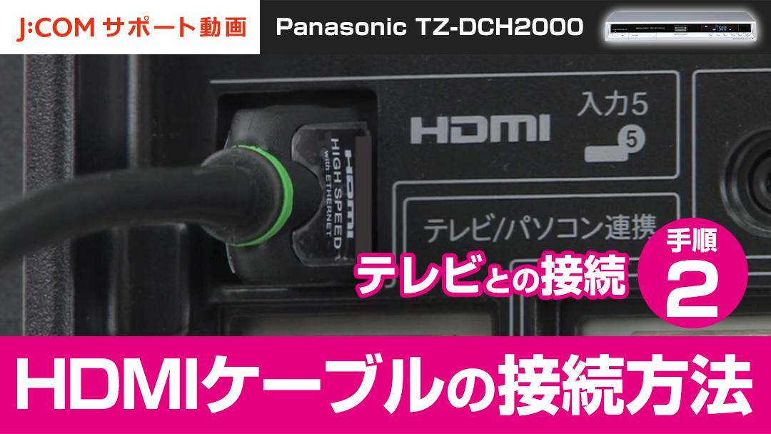 Panasonic TZ-DCH2000 テレビとの接続