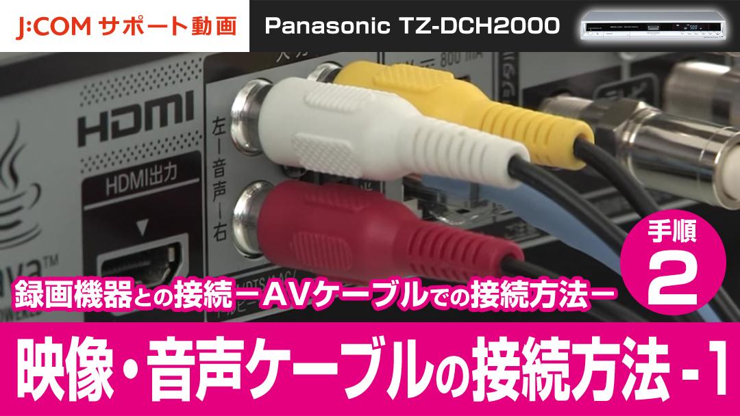 Panasonic TZ-DCH2000 録画機器との接続-AVケーブルでの接続方法