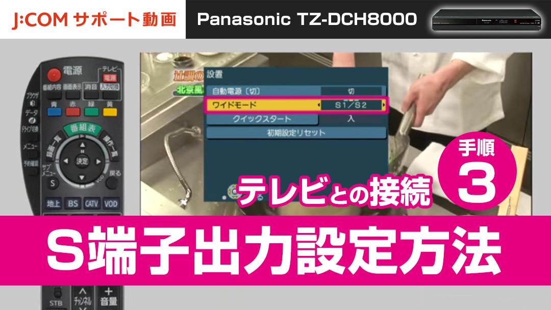 Panasonic TZ-DCH8000 テレビとの接続