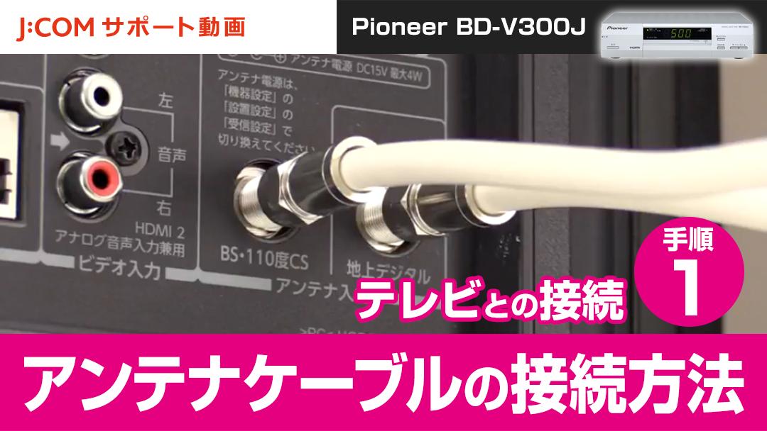 Pioneer BD-V300J テレビとの接続