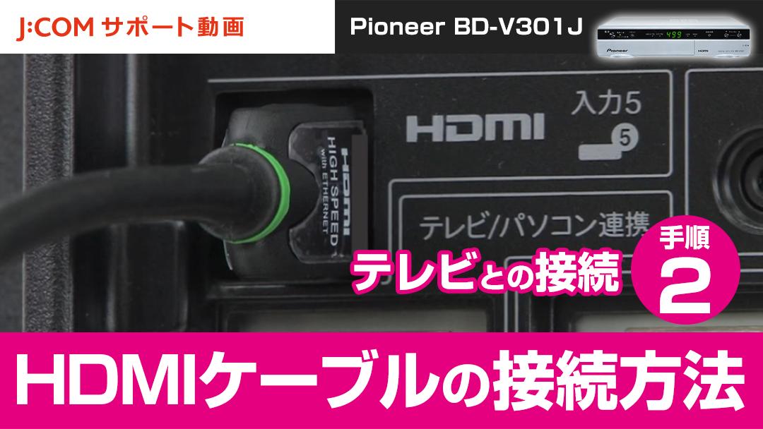 Pioneer BD-V301J テレビとの接続