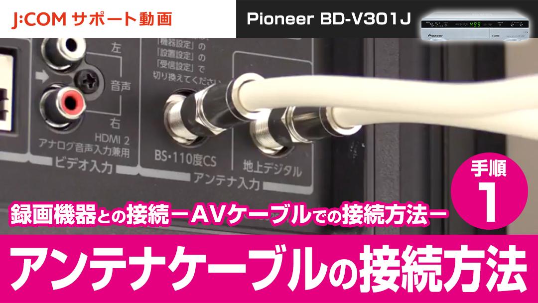 Pioneer BD-V301J 録画機器との接続-AVケーブルでの接続方法