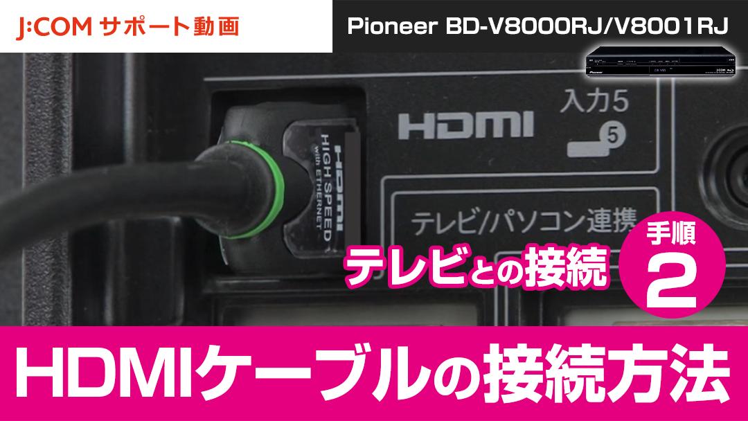 Pioneer BD-V8000RJ/V8001RJ テレビとの接続