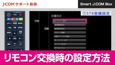 Smart J:COM Box リモコン交換時の設定方法