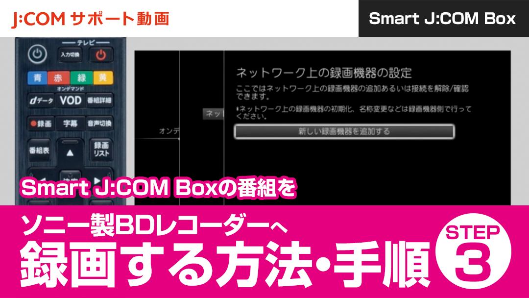 Smart J:COM Boxの番組をソニー製BDレコーダーへ録画する方法・手順