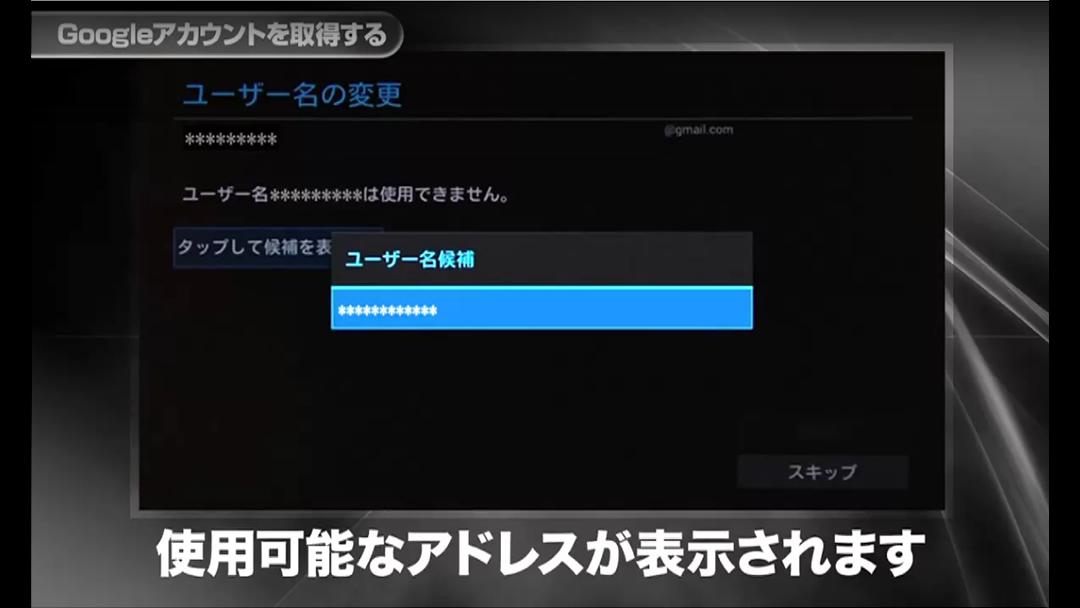 Smart TV Box  Googleアカウントを取得する