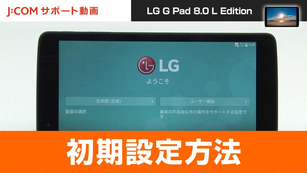 LG G Pad 8.0 L Edition - 初期設定方法