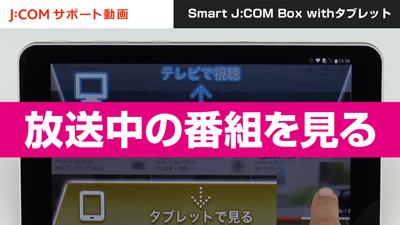 Smart J:COM Box withタブレット - 放送中の番組を見る