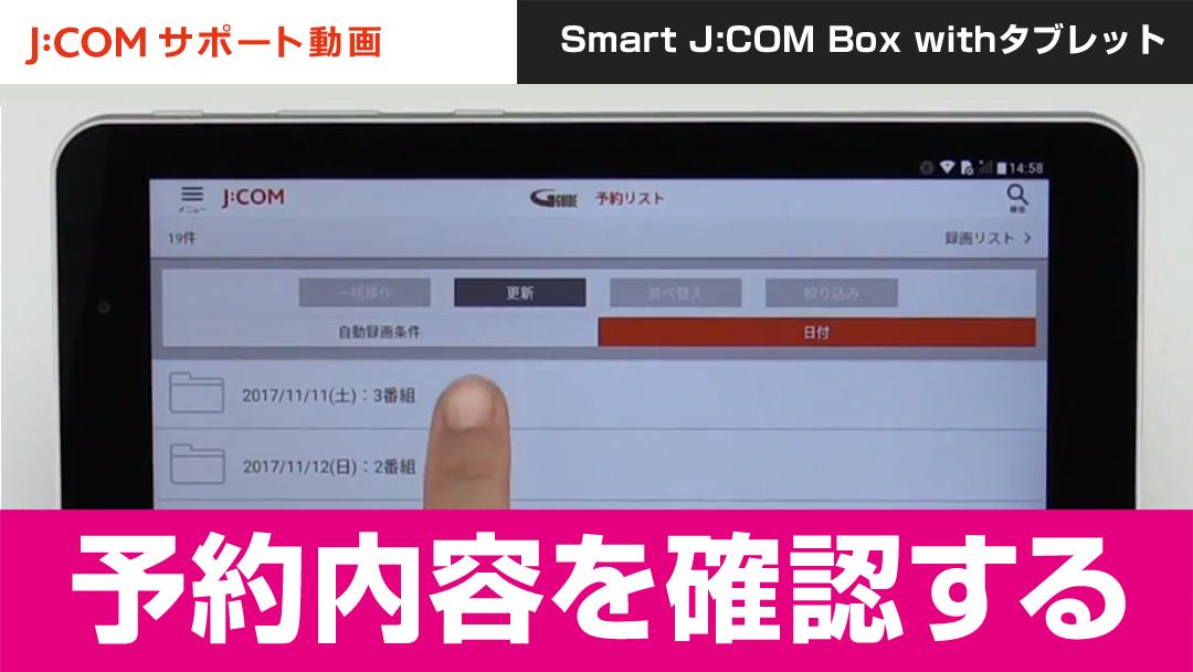 Smart J:COM Box withタブレット - 予約内容を確認する