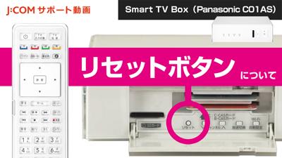 Smart TV Boxのリセット方法
