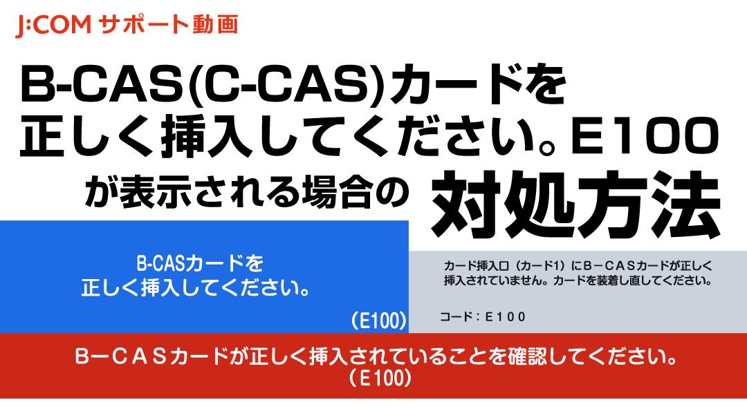 B-CAS(C-CAS)カードを正しく挿入してください