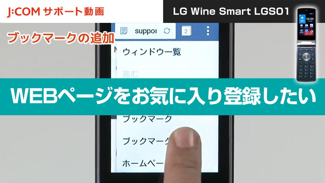 WEBページをお気に入り登録したい<LG Wine Smart LGS01>
