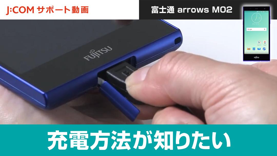 充電方法が知りたい<富士通 arrows M02>