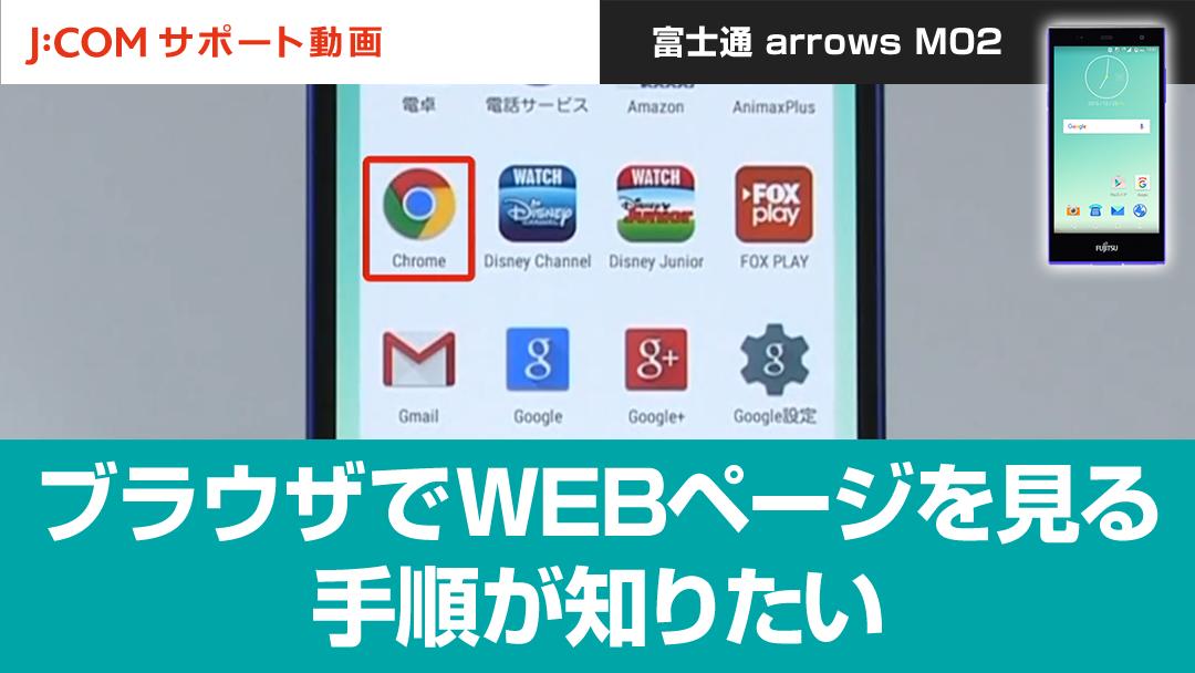 ブラウザでWEBページを見る手順が知りたい<富士通 arrows M02>