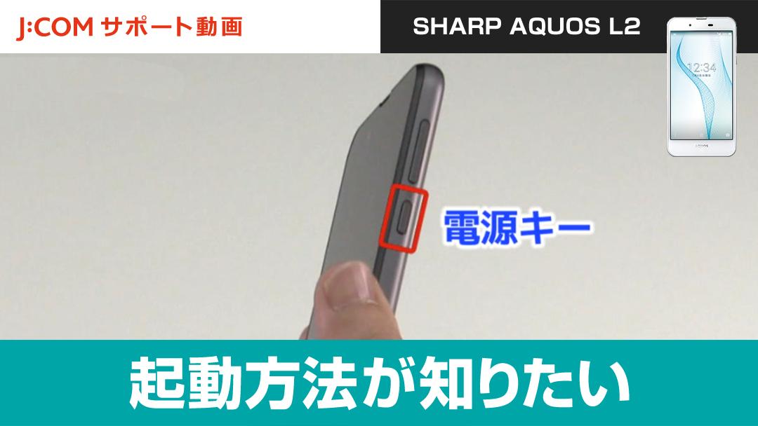 起動方法が知りたい<SHARP AQUOS L2>