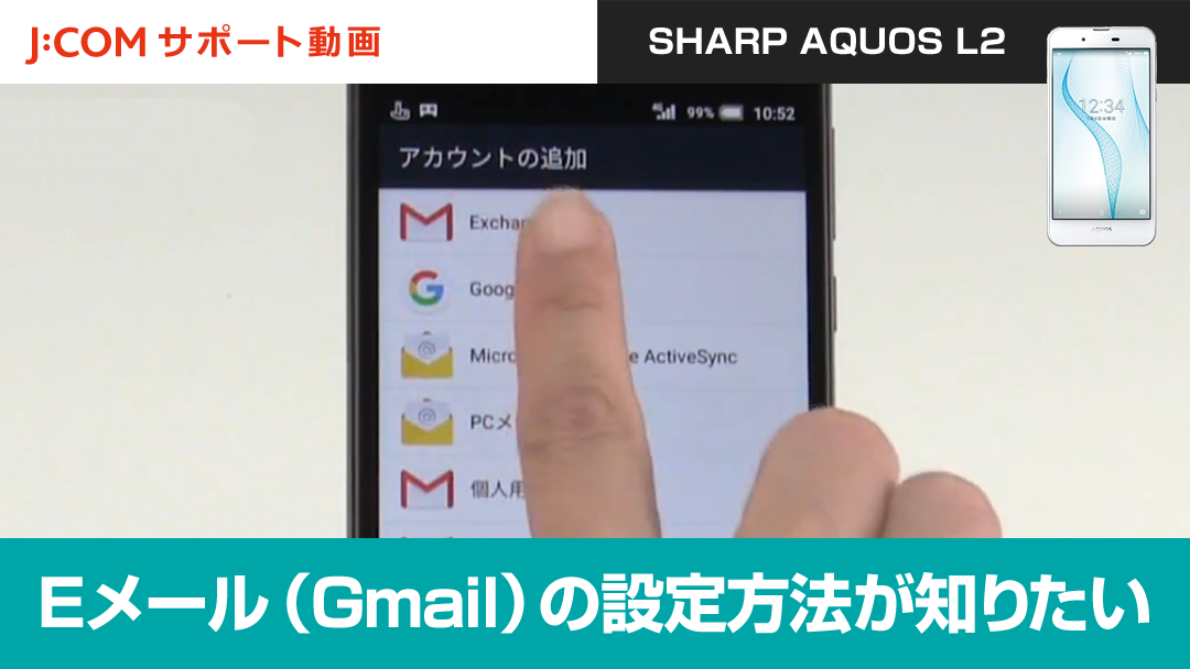 Eメール(Gmail)の設定方法が知りたい<SHARP AQUOS L2>