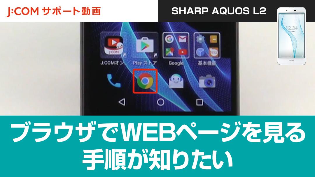 ブラウザでWEBページを見る手順が知りたい<SHARP AQUOS L2>