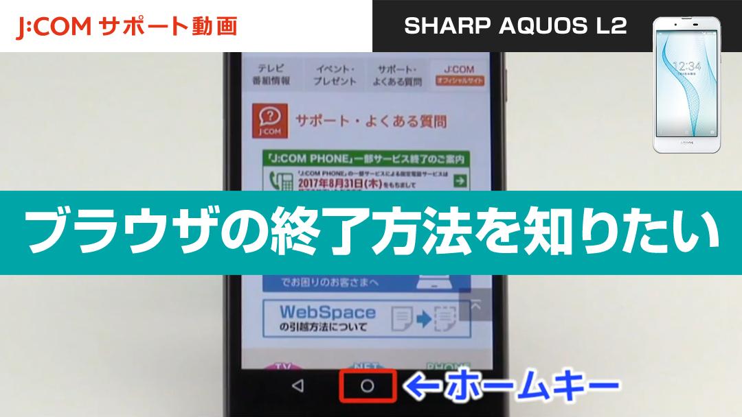 ブラウザの終了方法を知りたい<SHARP AQUOS L2>