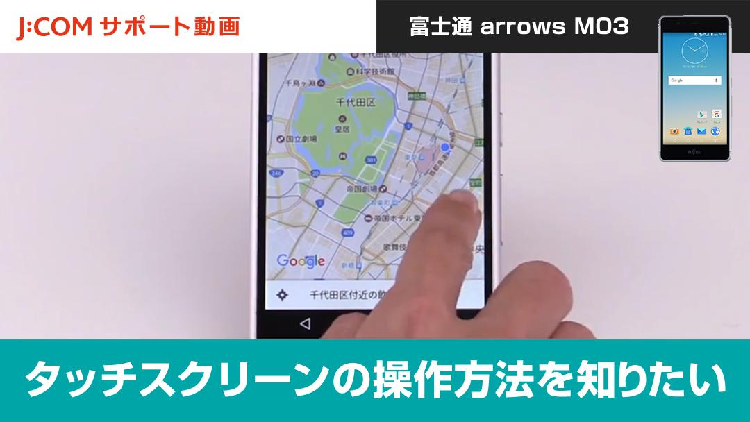 タッチスクリーンの操作方法を知りたい<富士通 arrows M03>