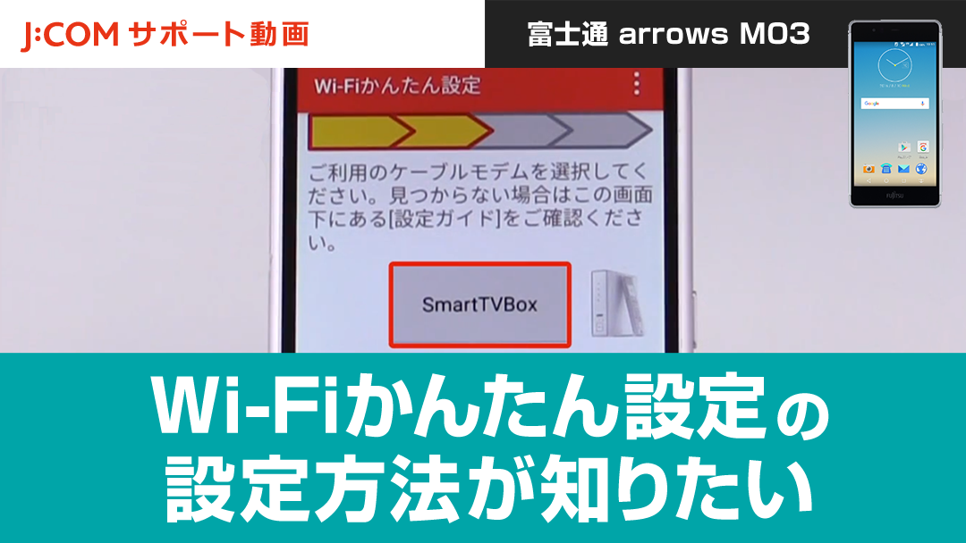 Wi-Fiかんたん設定の設定方法が知りたい<富士通 arrows M03>