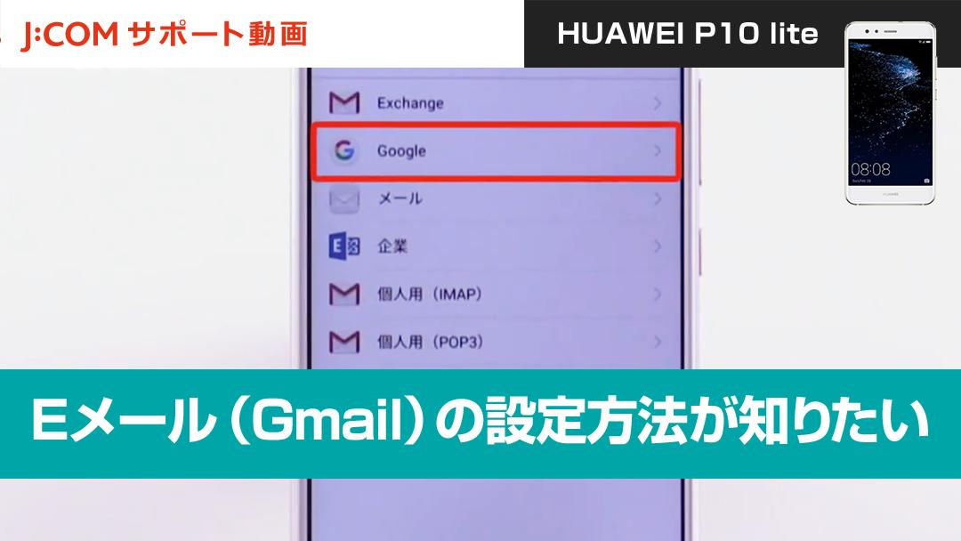 Eメール(Gmail)の設定方法が知りたい<HUAWEI P10 lite>